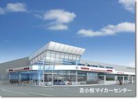 札幌トヨタ 苫小牧U−Carセンター
